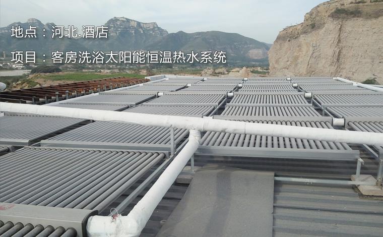河北.酒店客房洗浴太阳能热水系统
