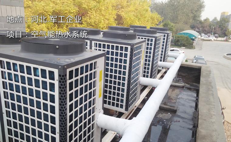 河北.军工企业空气能热水系统