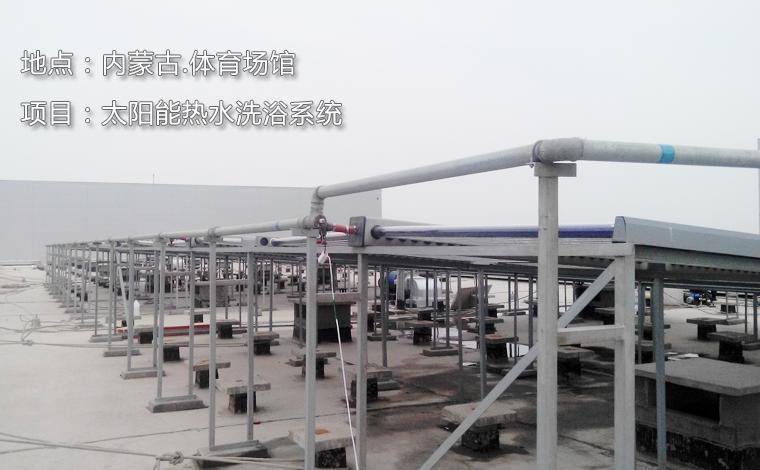 内蒙古.体育场太阳能热水系统